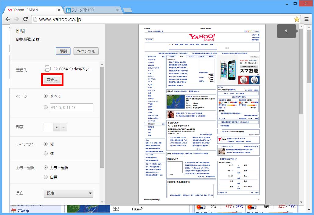 pdf web ページ 変換