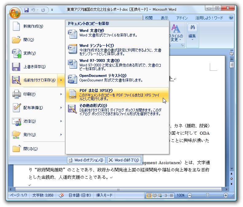word pdf ファイル 貼り 付け