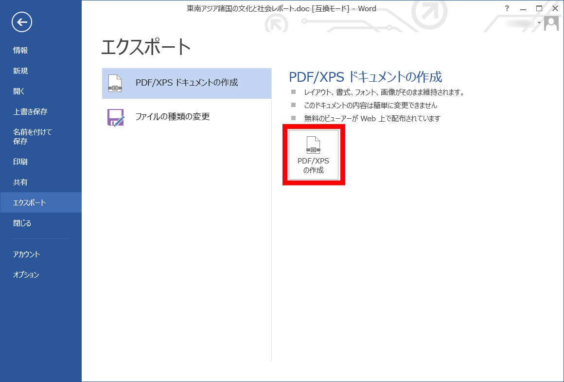 pdf ocr word 変換 フリー