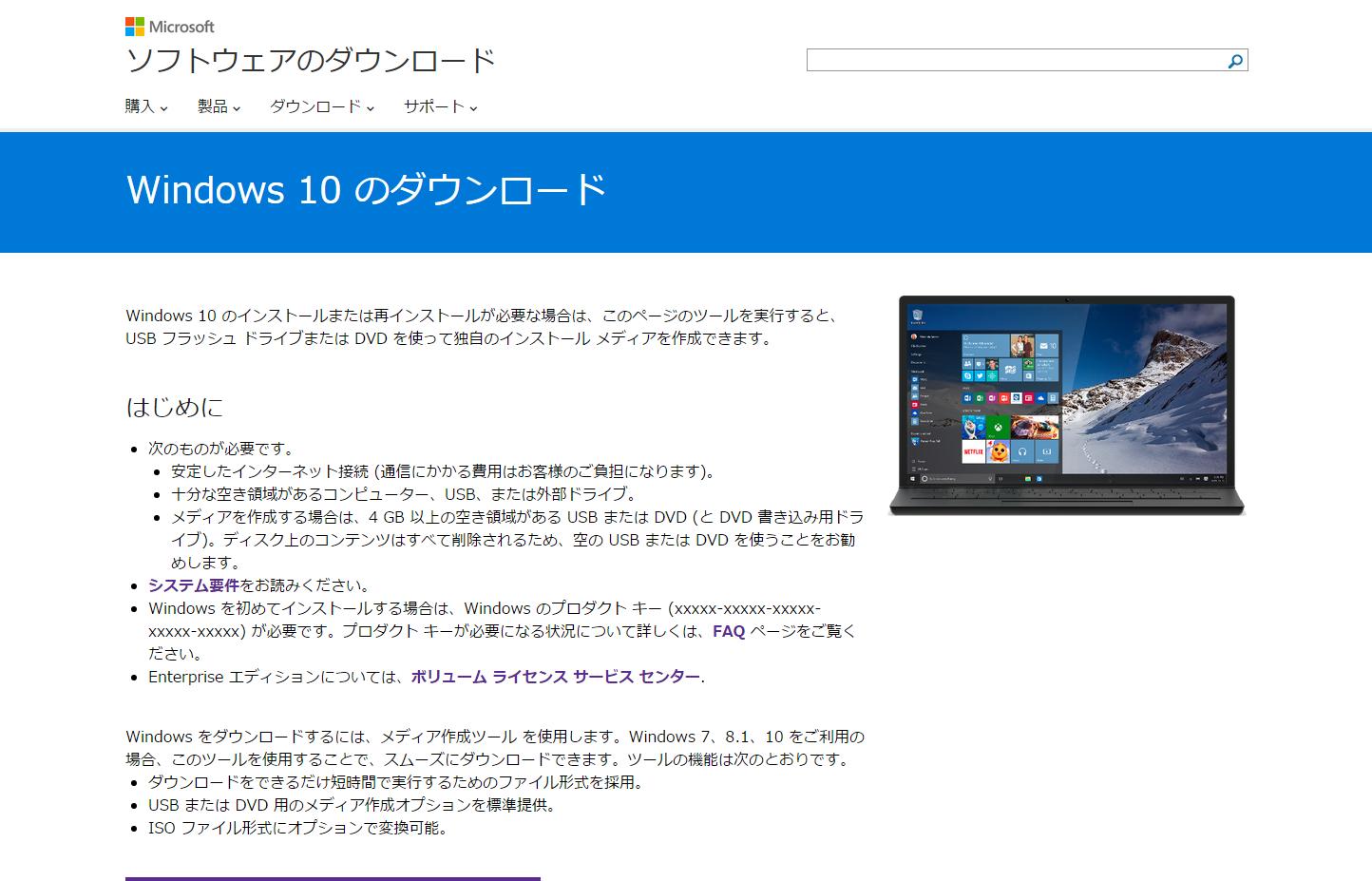 Windows7のインストールUSBメモリを作成 | となは …