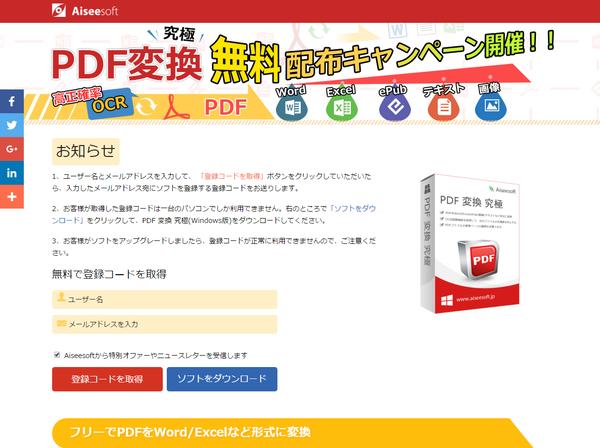 pdf xls 変換 無料ソフト