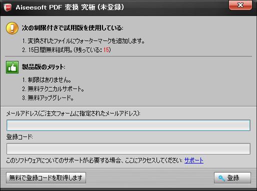 doc pdf 変換 フリーソフト インストール不要