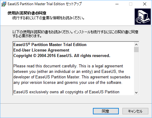 EaseUS Partition Master Trial Edition セットアップ