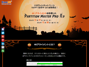EaseUS Partition Master Professional 11.9 24時間限定の無料キャンペーン