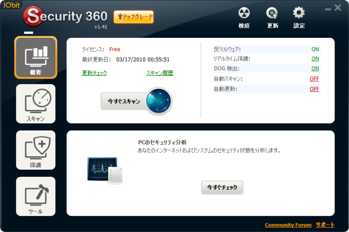 IObit Security360