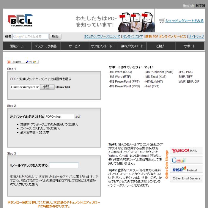 change pdf to doc online