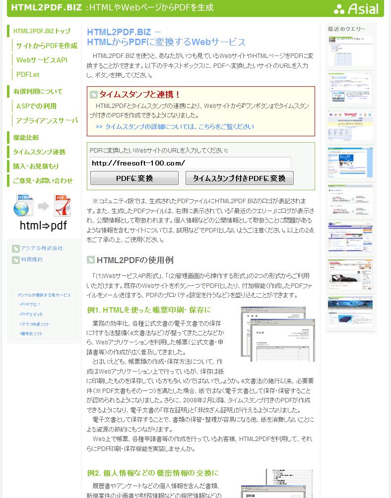 web pdf 変換 フリー ソフト