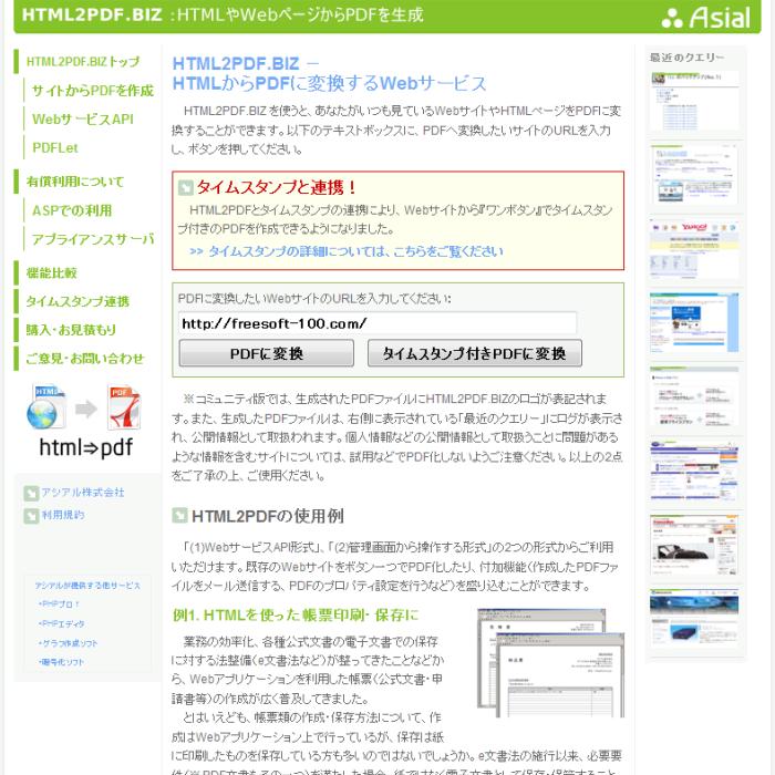pdf html 1ページ変換 フリー