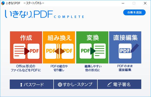 pdf ファイル添付 フリー