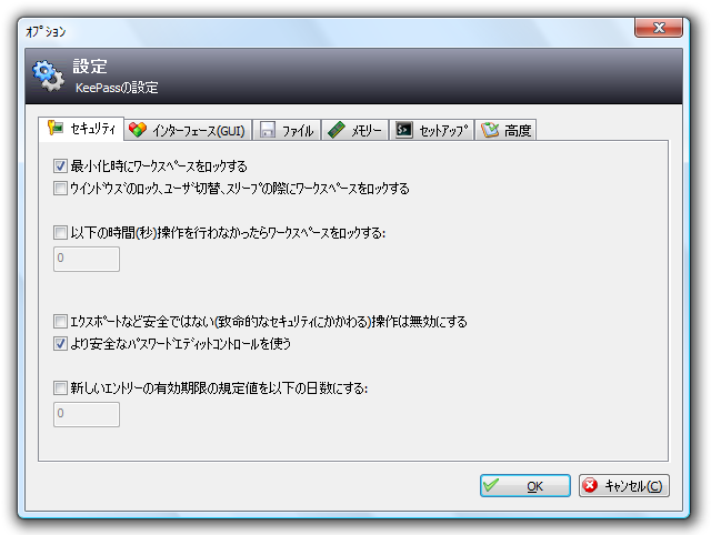 KeePass Password Safe Portable のスクリーンショット ...