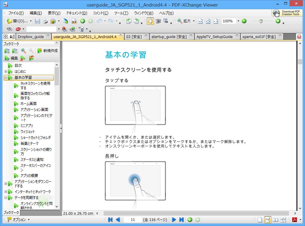 pdf viewer 画像挿入