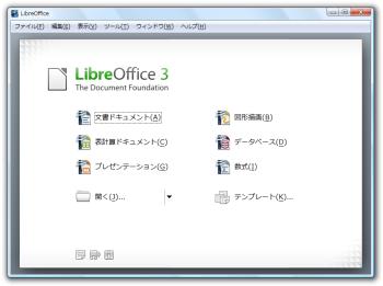 Portable版 | LibreOffice - オフィススイートのルネ …