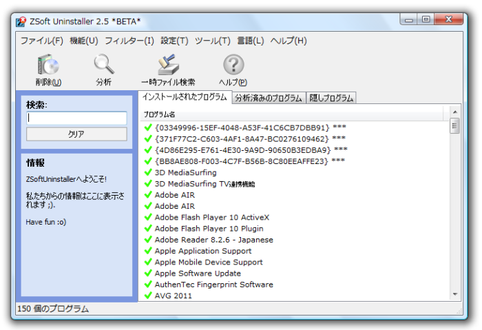 ZSoft Uninstaller Portable