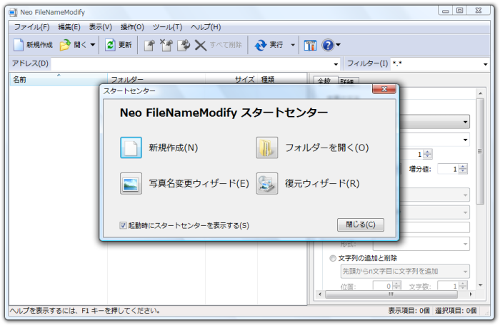 Neo FileNameModify