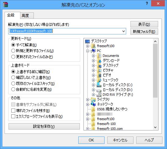 rar pdf 変換 フリーソフト