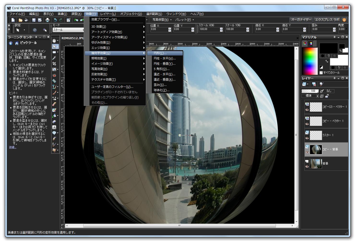 download keygen corel paintshop photo pro x4