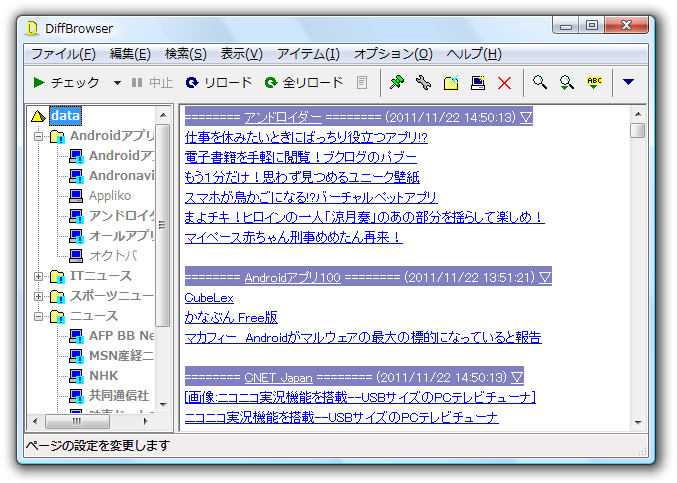 DiffBrowser
