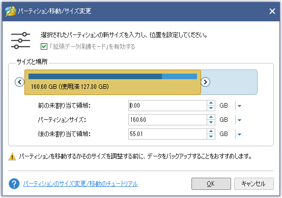 MiniTool Partition Wizard Free - メイン画面