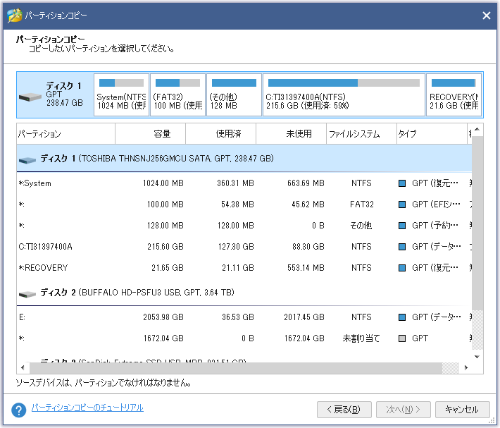Copy Partition Wizard(パーティションのコピーウィザード)