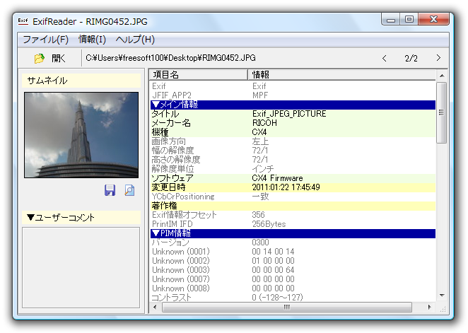 Exif情報削除前 - Exif Readerにて