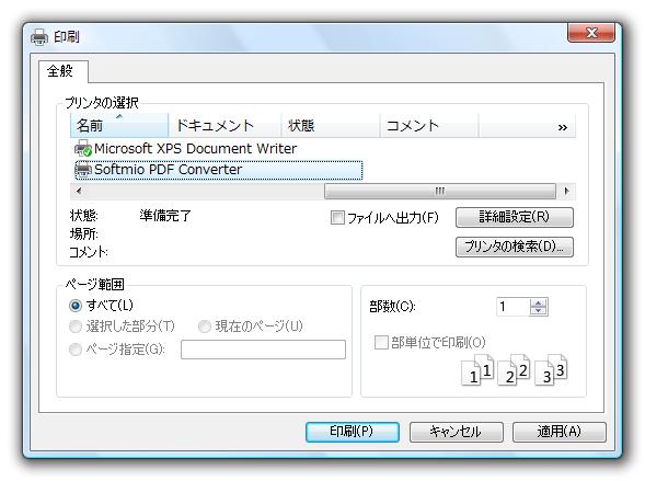 pdf 化 ソフト フリー