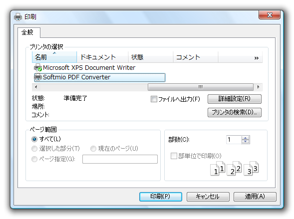 adobe pdf 仮想プリンタ ダウンロード