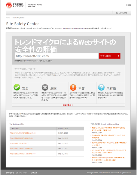 Trend Micro Site Safety Center