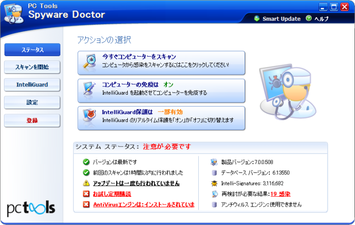 PC Tools、Spyware Doctor