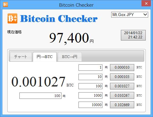 ビットコイン 円換算