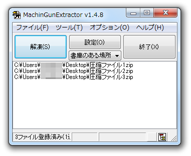 MachinGun Extractor