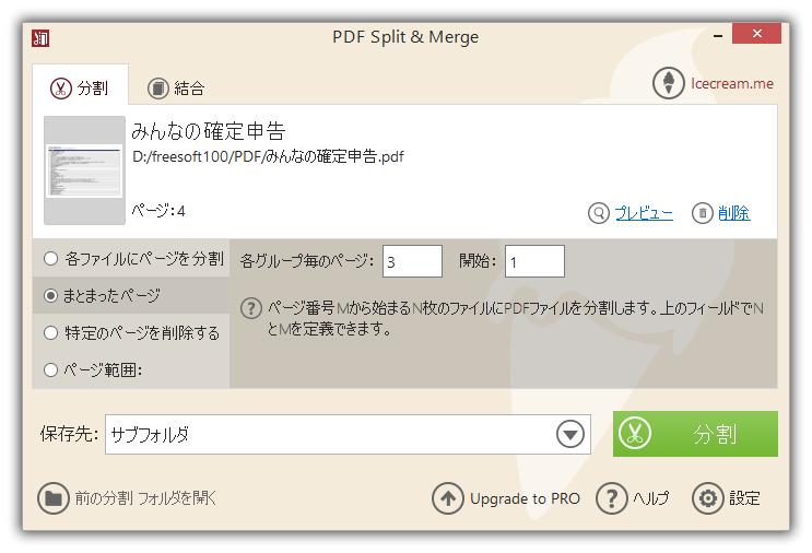 ice cream pdf split and merge pro