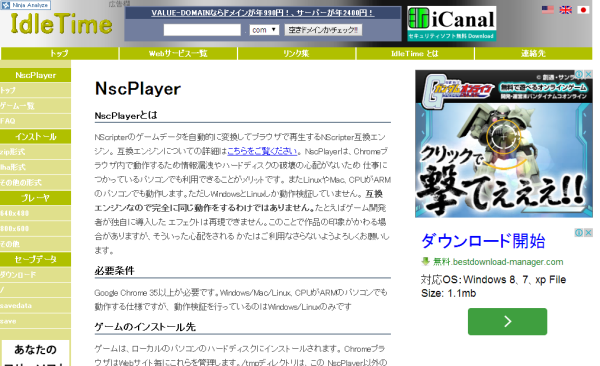 NscPlayer