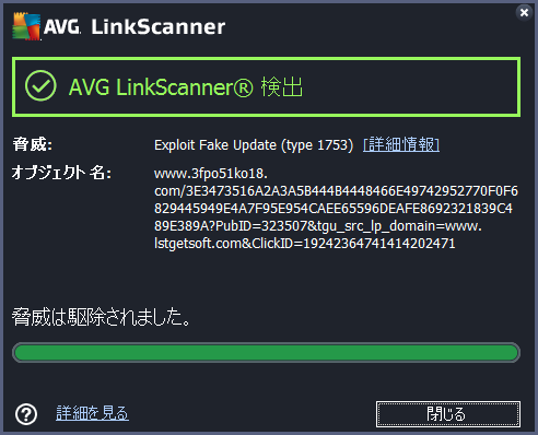 Exploit Fake Update の検出
