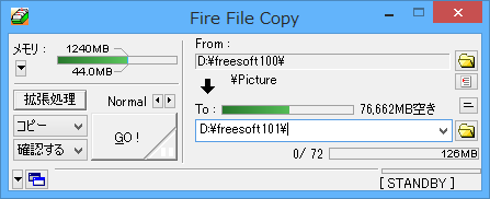 Fire File Copy - メイン画面
