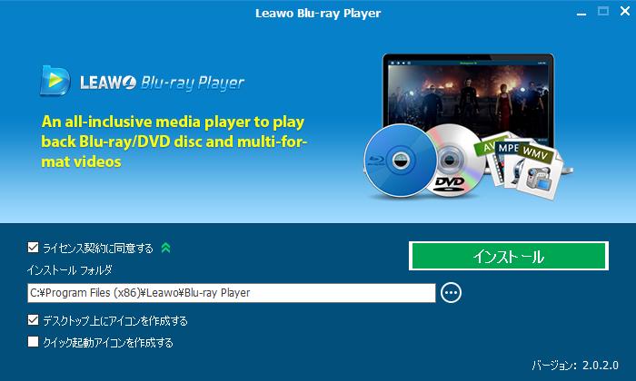 how to play bluray leawo blu-ray player