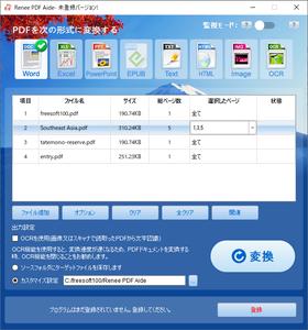 パワーポイント2000 pdf 変換