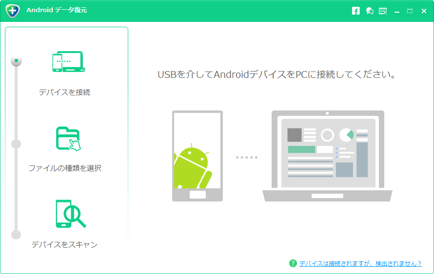 Android デバイス接続前