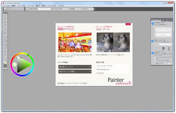 Corel Painter Essentials - メイン画面