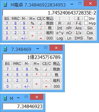 M電卓(エムデンタク) のスクリーンショット