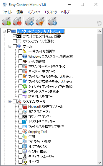 Easy Context Menu - メイン画面