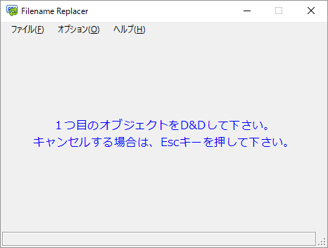 Filename Replacer - メイン画面