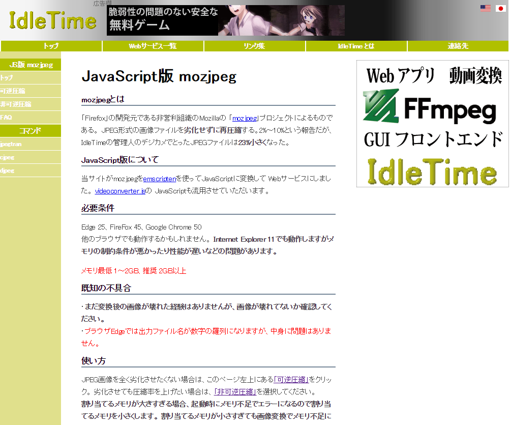 JavaScript版 mozjpeg - トップ