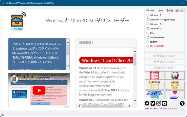 Windows 8 proのインストールディスク用ISOデータ …