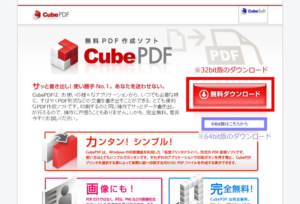 pdf tiff 変換 cubepdf
