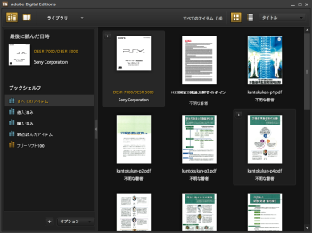 adobe digital editions pdf 保存