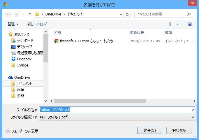 chrome pdf 保存 ファイル名