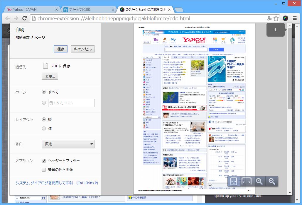 google chrome pdf 印刷 できない