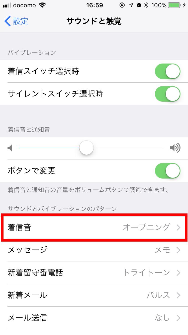 着信 音 設定 iphone