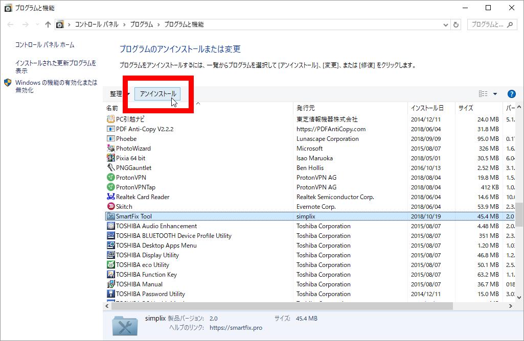 ソフトを削除(アンインストール)する方法 - フリーソフト100
