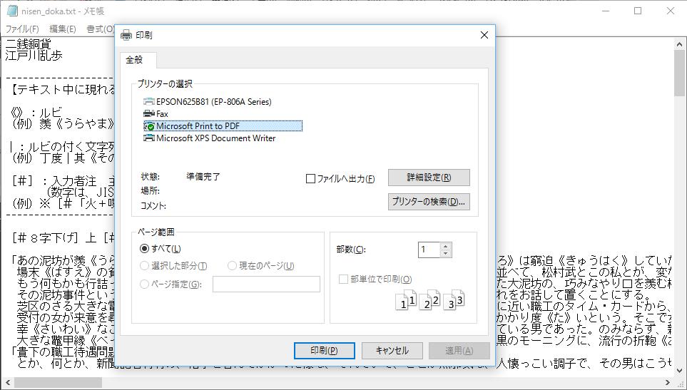 bullzip pdf printer フリー